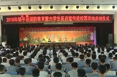 2018年邹平县大学生征兵工作正式启动