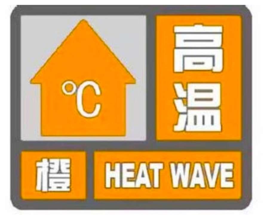 海丽气象吧|菏泽发布高温橙色预警 气温将升至37度以上