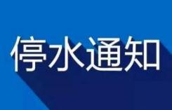 注意储水!淄博联通路沿线部分用户12日将停水10小时
