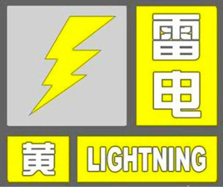 海丽气象吧|菏泽市发布雷电黄色预警 今夜明晨局部可能有冰雹