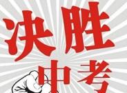 """济南5.88万学子迎""""新中考""""首次采用""""分数+等级""""录取"""