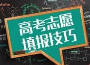 @山东高考生 15日-16日进行网上填报志愿模拟演练