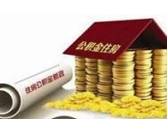 好消息!济南自由职业者缴存公积金可申请公贷了