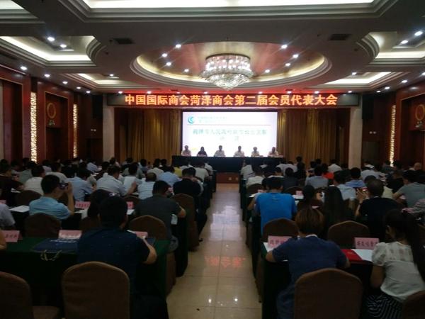 中国国际商会菏泽商会第二届会员代表大会召开