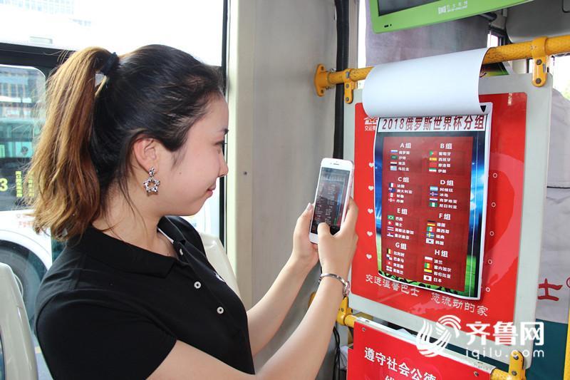 乘客用手机拍摄世界杯日历_副本.jpg