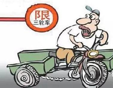 枣庄山亭整治货车和电动三轮车、四轮车 禁行区域划定
