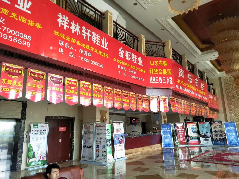 53秒丨探访沂南造鞋基地 70%北京老布鞋从这里制造