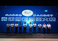 第三届滨州市青年创新创业大赛正式开赛
