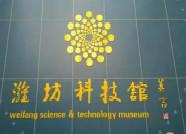 端午假期潍坊市科技馆每天将发放2000张免费门票