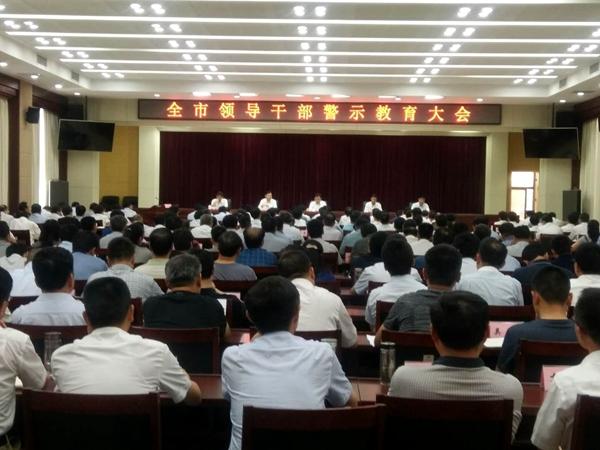 菏泽市领导干部警示教育大会召开