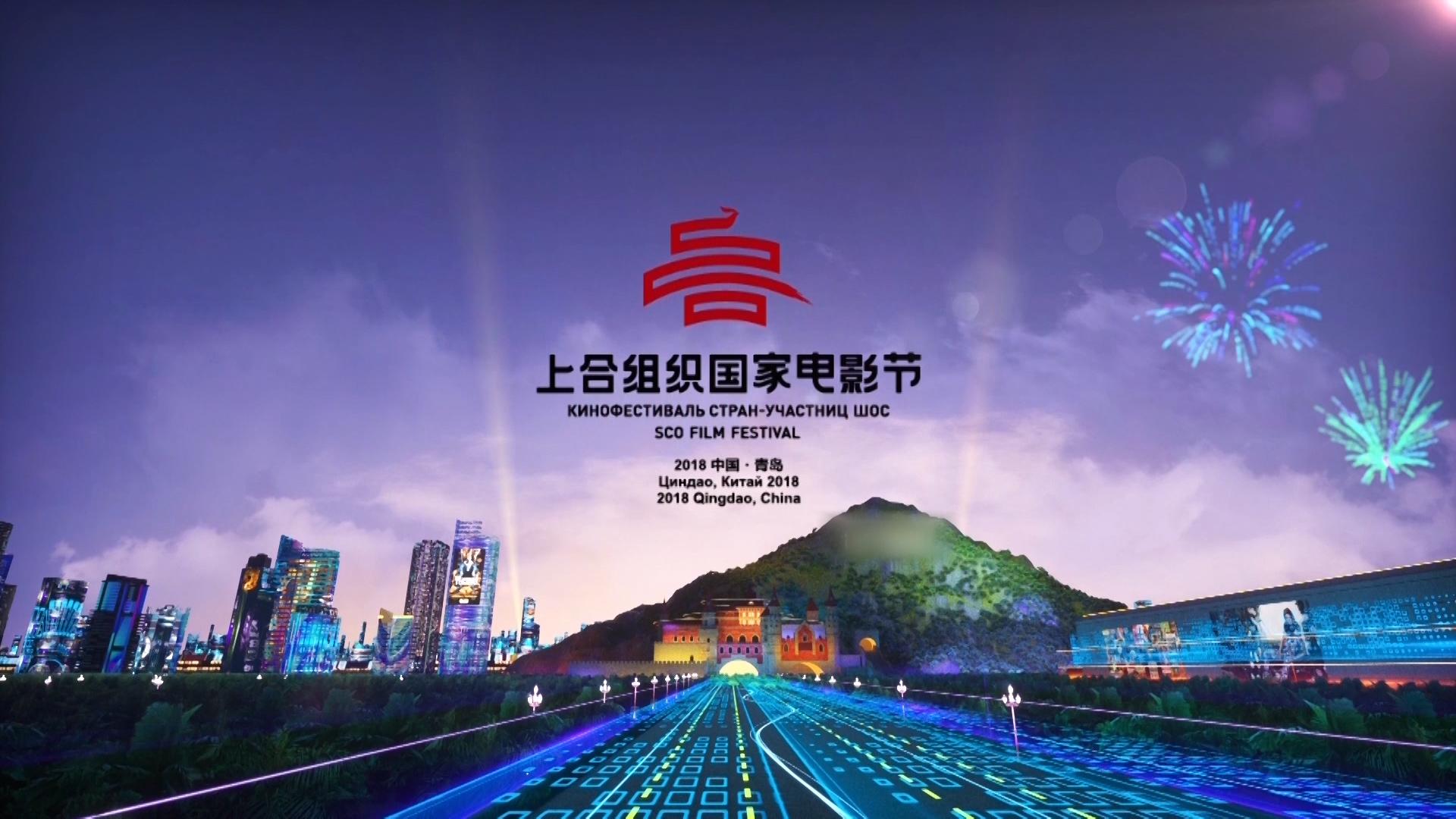 视频丨上合组织国家电影节开幕式场地内景曝光 成龙黄晓明将亮相