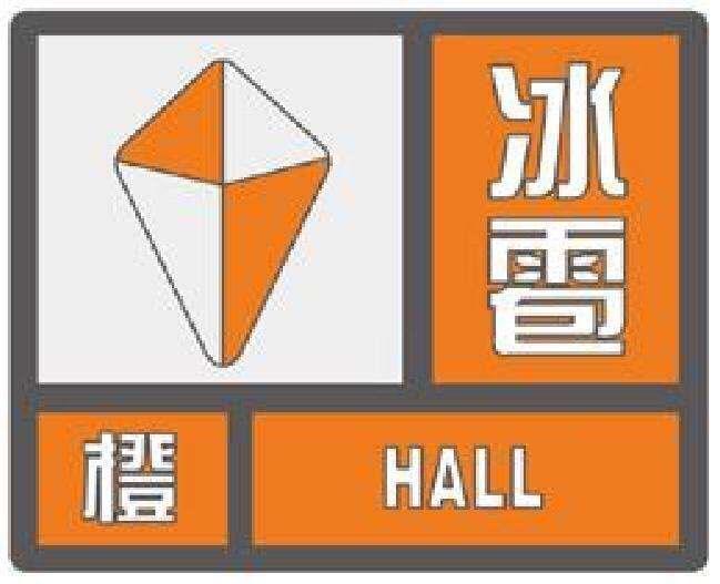 海丽气象吧|淄博发布冰雹橙色预警 雷电+8-10级雷雨阵风
