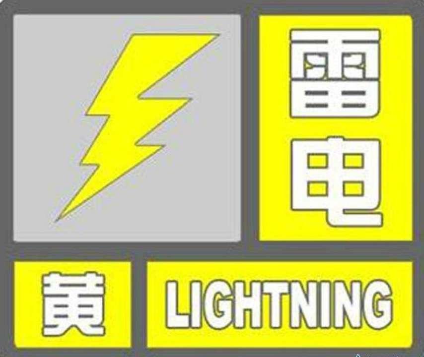 海丽气象吧|菏泽发布雷电黄色预警 局部将有短时强降水冰雹
