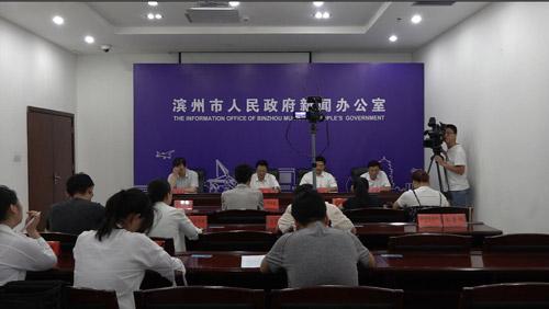 """滨州""""智慧物价""""信息平台正式上线运行"""