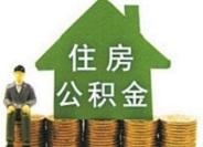 7月16日起济南自由职业可缴纳公积金 所需材料看这里
