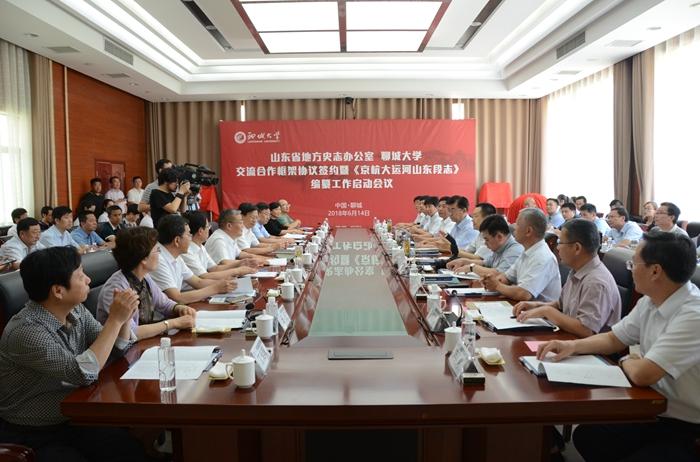 《京杭大运河山东段志》编纂工作在聊城启动