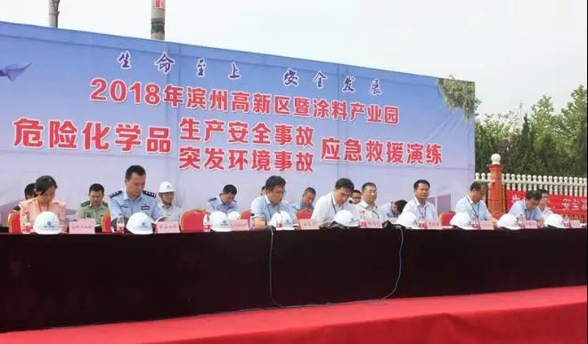 滨州高新区举办生产安全事故应急演练