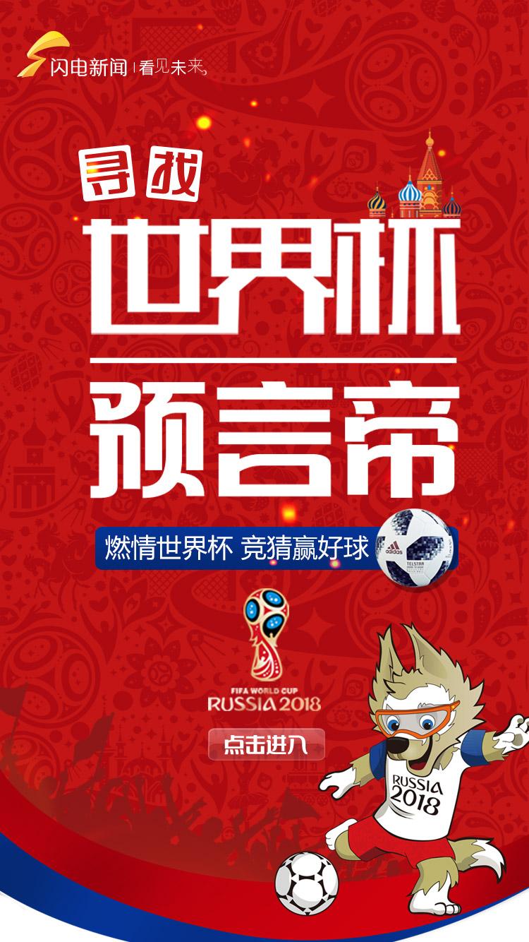 世界杯H5.jpg