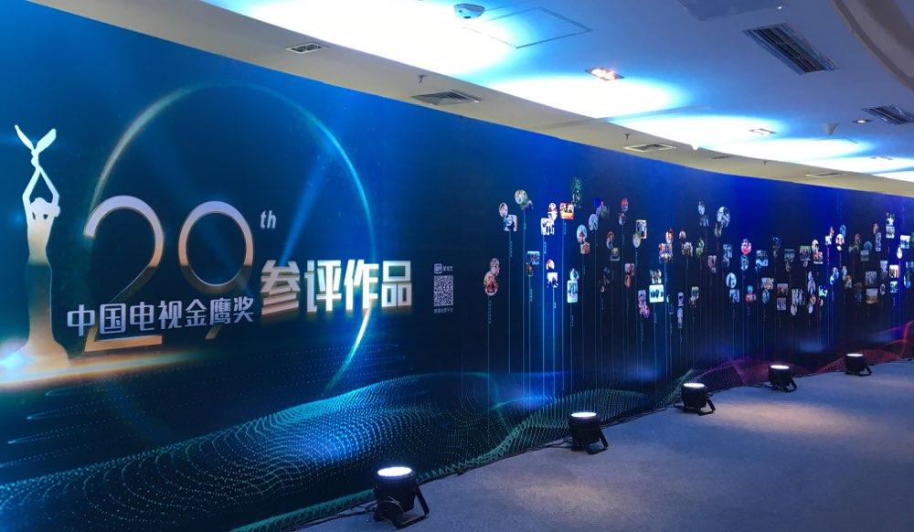 第29届中国电视金鹰奖评选结果将在第12届中国金鹰电视艺术节揭晓