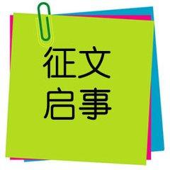 潍坊市第四届少年儿童文学作品展开始征稿啦 截至7月31日