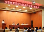 滨州召开教育系统全面从严治党会议强党风正行风