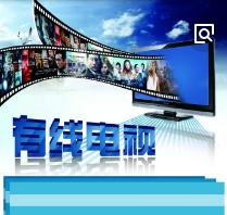 潍坊全市新装有线电视贫困户免初装费