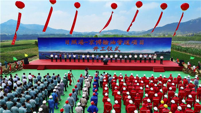 日照港—京博输油管道正式开工 途经日照滨州等6市
