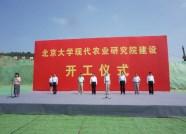 北京大学现代农业研究院在潍坊峡山开工建设
