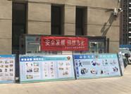 """潍坊开展""""安全生产宣传咨询日""""活动 重点关注特种设备安全"""
