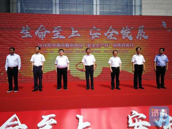 济南开展安全生产月宣传咨询日活动 咨询台达40个
