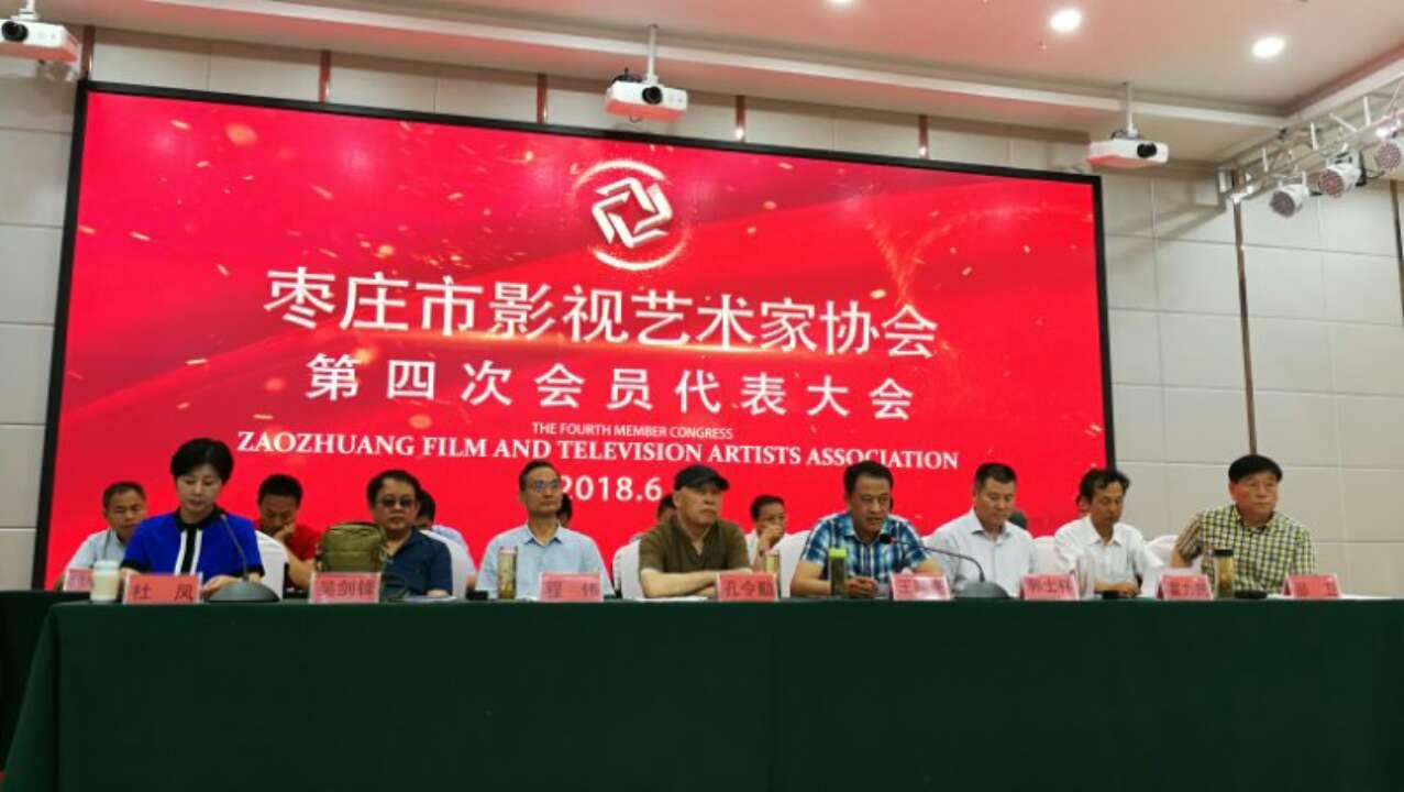 枣庄市影视艺术家协会第四次会员代表大会召开