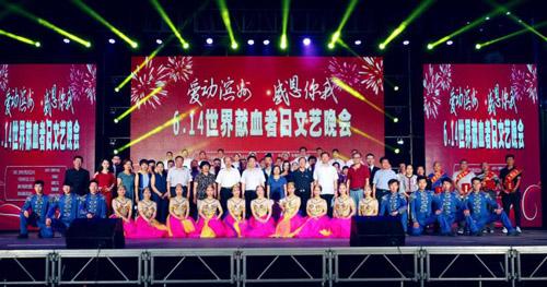 """第十五个世界献血者日 滨州举行""""爱动滨州 感恩你我"""" 文艺晚会"""