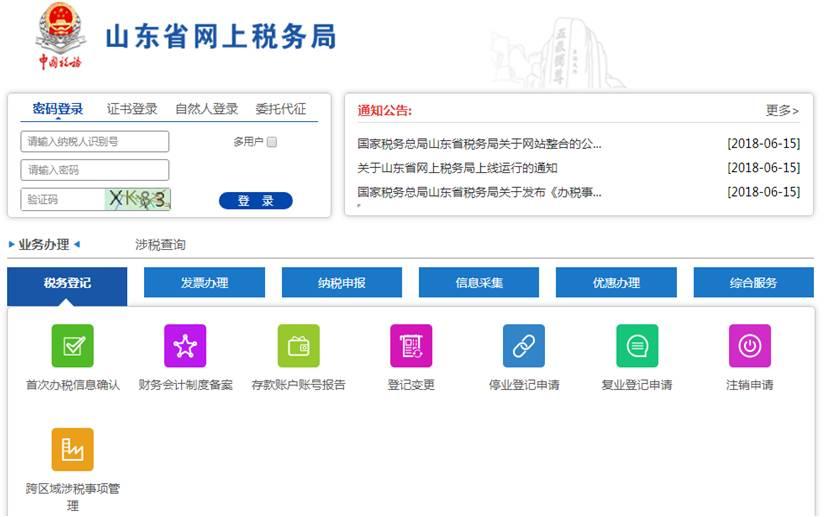 山东省网上税务局上线运行 一次登录可办理全部网上涉税业务