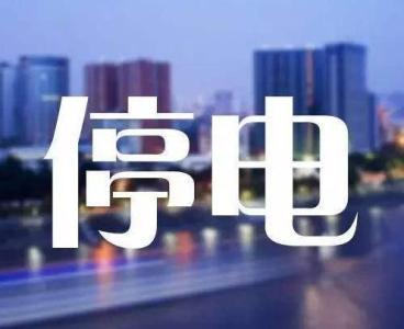 供电设施检修!淄博2个区县部分路段将停电