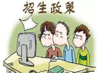 2018潍坊城区公办义务教育阶段学校招生政策发布 7月5日网报