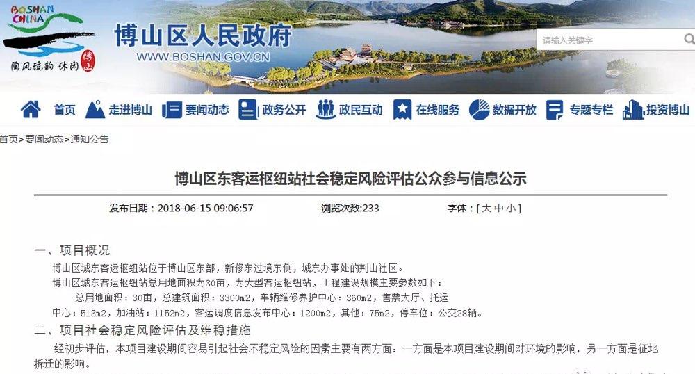 淄博博山区将新建城东客运枢纽站 总用地面积为30亩
