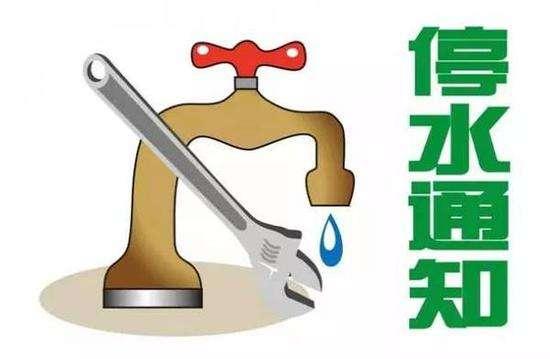 受管道铺设维修影响 20日起枣庄市中区这些区域将停水