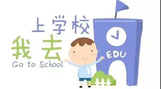 潍坊城区义务教育阶段学校招生入学片区出炉