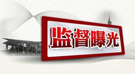 淄博四家企业因卫生问题被处罚通报
