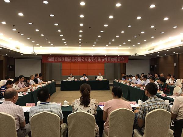 淄博城区空调公交季节性票价听证会召开 25位代表均同意票价方案
