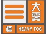 海丽气象吧|滨州发布大雾橙色预警 局部能见度小于200米