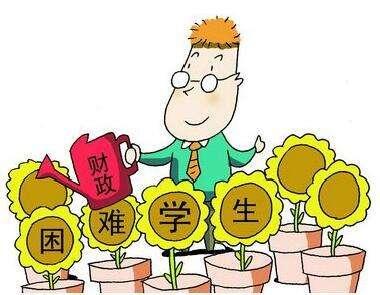 山东省教育厅:不让一个学生因家庭经济困难而失学