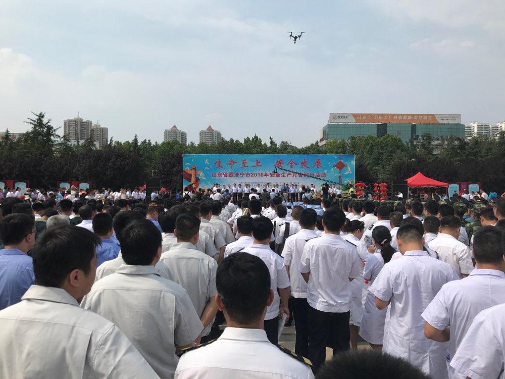 2018年山东省安全宣传咨询日活动启动