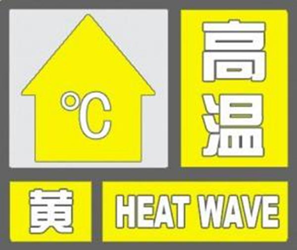 海丽气象吧|济南发布高温黄色预警 局部最高37℃