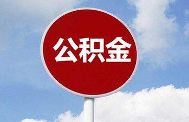 公积金中心安丘分中心6月25日至29日暂停业务办理