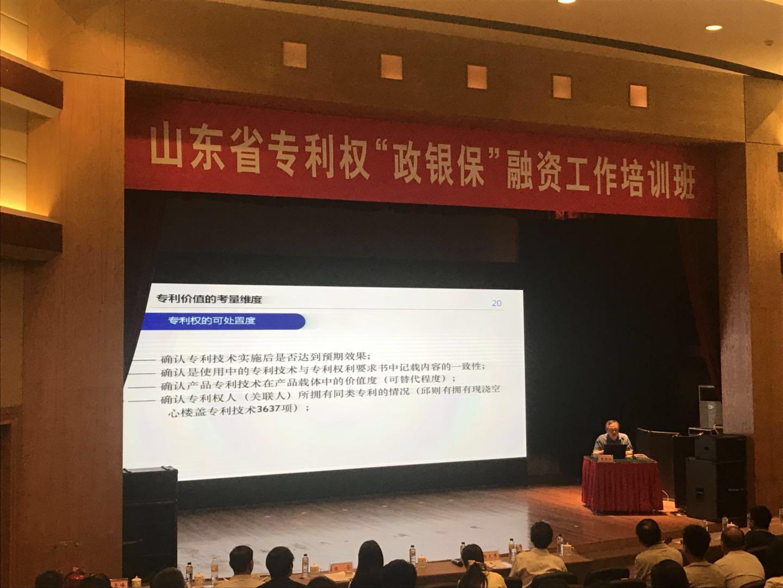 """山东省专利权""""政银保""""融资工作培训班在潍坊举办"""