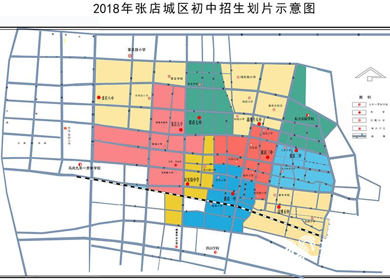 附件1:2018年张店城区初中招生划片示意图.jpg