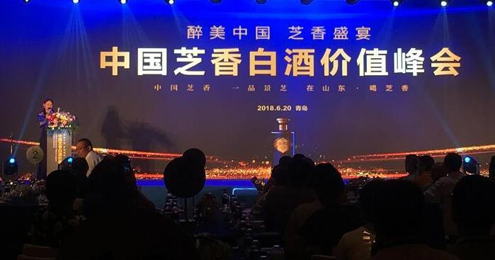 """""""醉美中国 芝香盛宴""""——中国芝香白酒价值峰会青岛举行"""