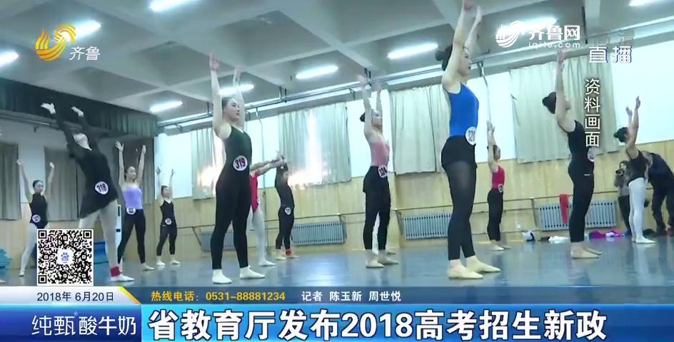 """2018山东高考招生新政最全解读:招7330名""""公费生""""艺体平行志愿"""
