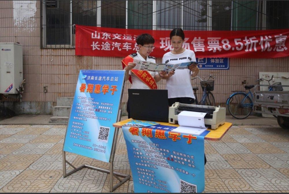 济南汽车总站学子服务队进驻大专院校 提供现场购票8.5折